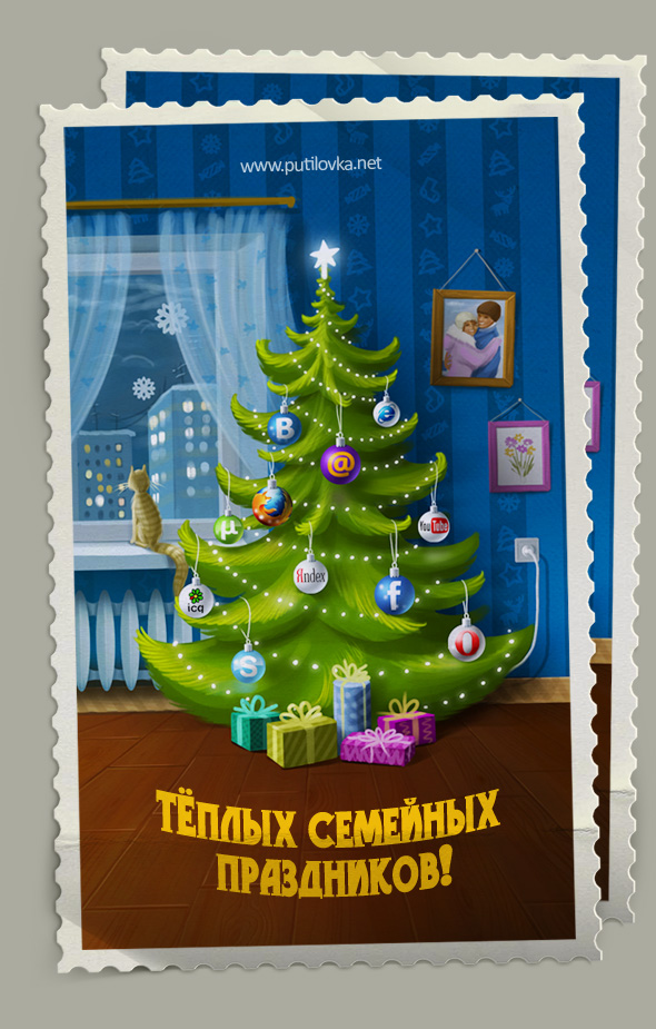 Putilovka net New Year card 2011