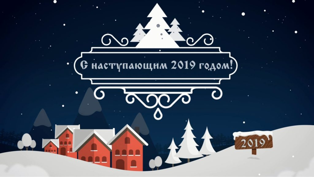 Режим работы офиса на новогодние праздники
