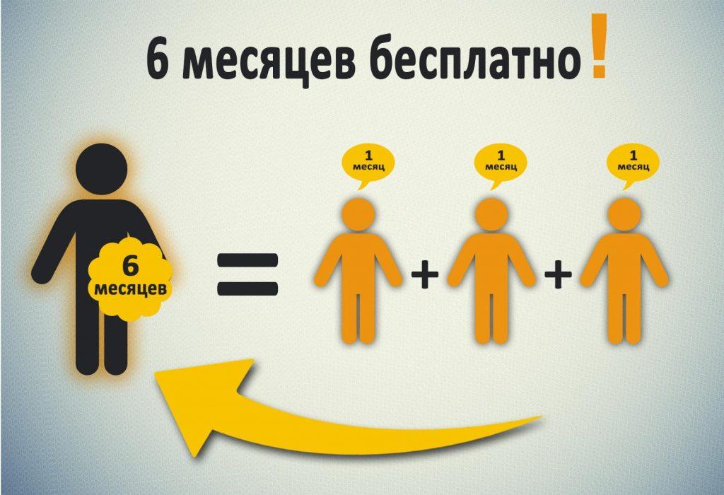 """АКЦИЯ! """"6 месяцев без абонплаты!"""""""