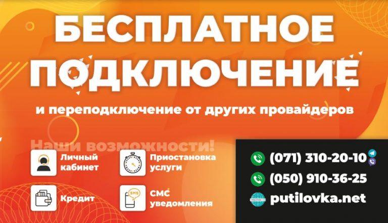 Частный сектор, подключение бесплатно!
