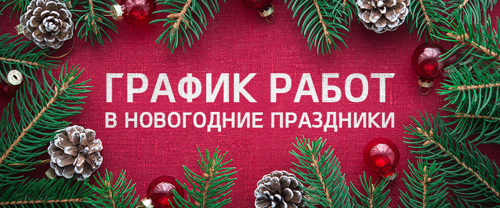 Режим работы офиса на новогодние праздники.