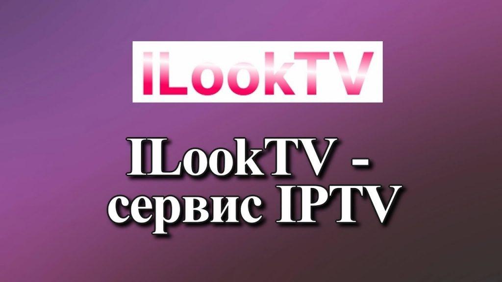ILookTV - сервис IPTV